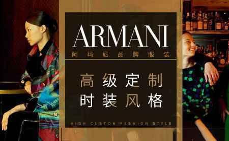 Armani阿玛尼品牌介绍