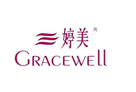GRACEWELL婷美品牌介绍